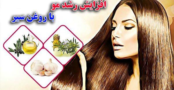 روغنی برای افزایش رشد مو